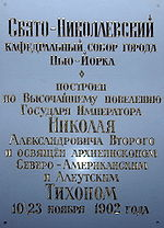 St. Nicholas Russian Orthodox Cathedral plaque1.jpg
